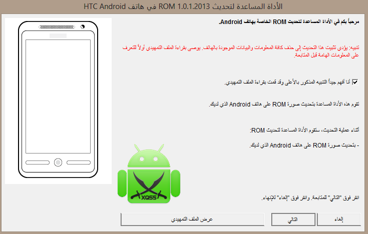 XQ55 HTC One RUU 3