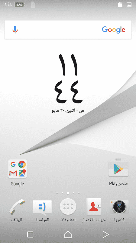 Screenshot_٢٠١٦٠٥٣٠-١١٤٤٥١