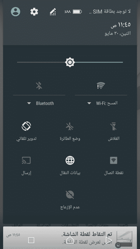 Screenshot_٢٠١٦٠٥٣٠-١١٤٥٣٠