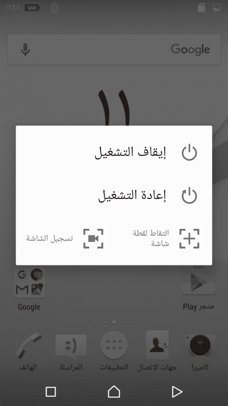 Screenshot_٢٠١٦٠٥٣٠-١١٤٥٤٠