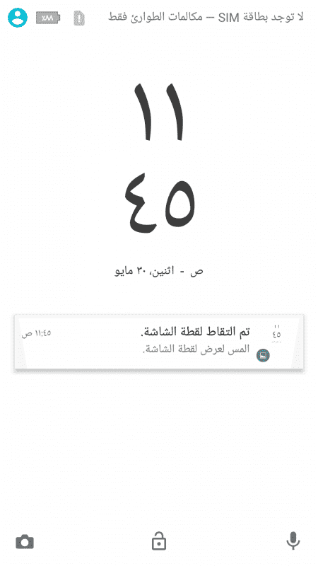 Screenshot_٢٠١٦٠٥٣٠-١١٤٥٥٩