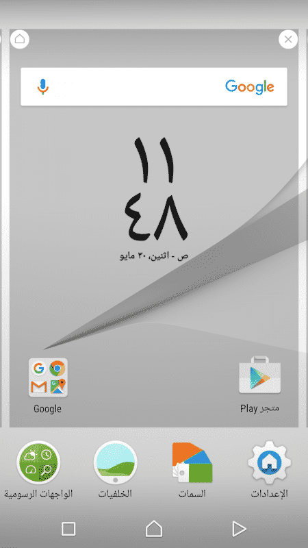 Screenshot_٢٠١٦٠٥٣٠-١١٤٨٣٥
