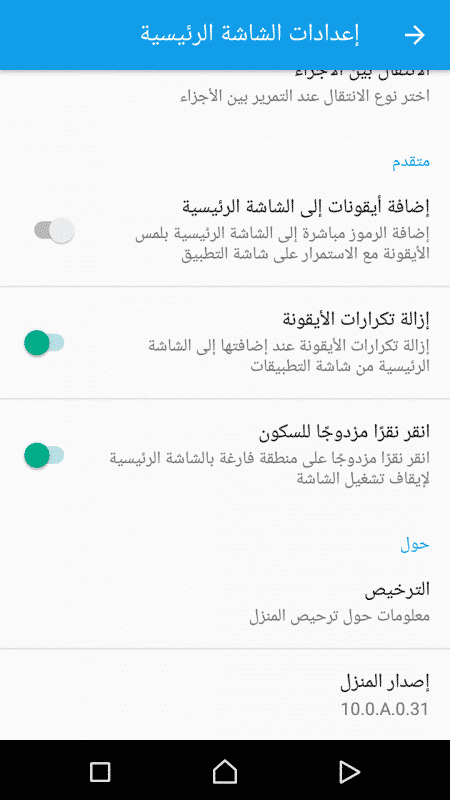 Screenshot_٢٠١٦٠٥٣٠-١١٤٩٠٤