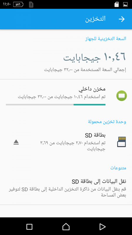 Screenshot_٢٠١٦٠٥٣٠-١١٥٠٥٣
